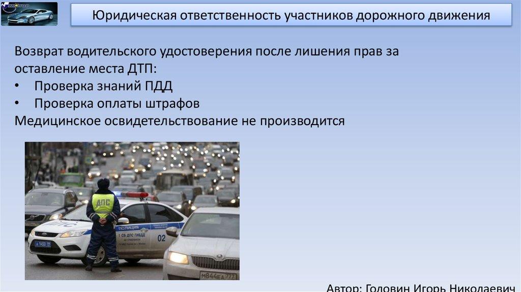 Основные виды дтп и их классификация, последствия совершения дорожно транспортного проиществия
