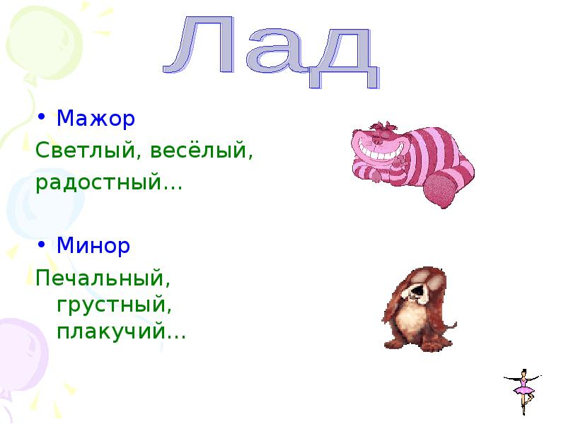Мажор — википедия с видео // wiki 2