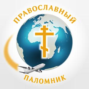 Православное паломничество и православный туризм