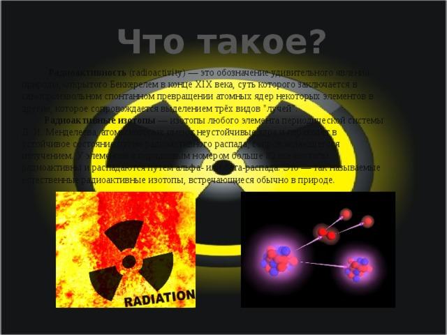 Области применения изотопов