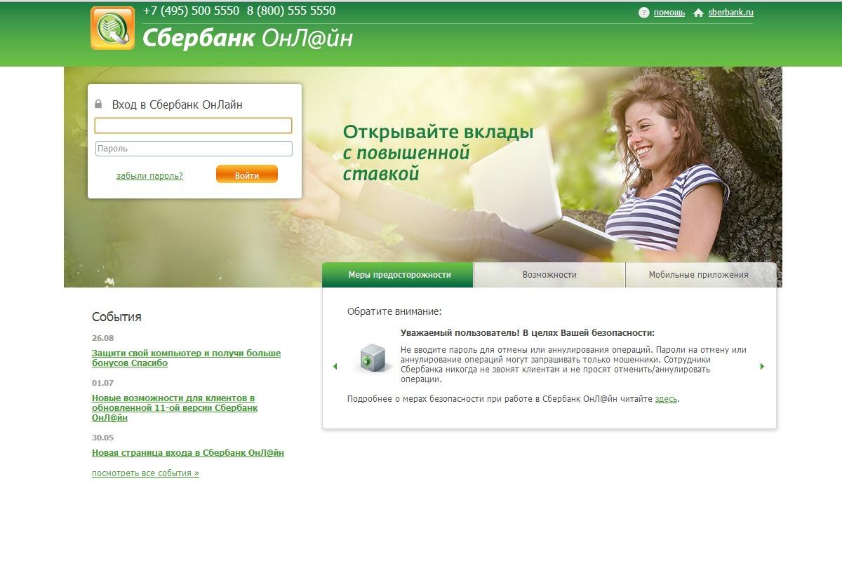Как пользоваться сбербанк онлайн