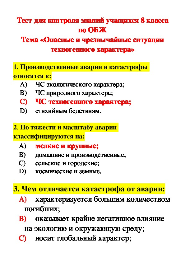 Катастрофа - что это, чем отличается от аварии и какие бывают катастрофы (экологические, техногенные, природные) | ktonanovenkogo.ru