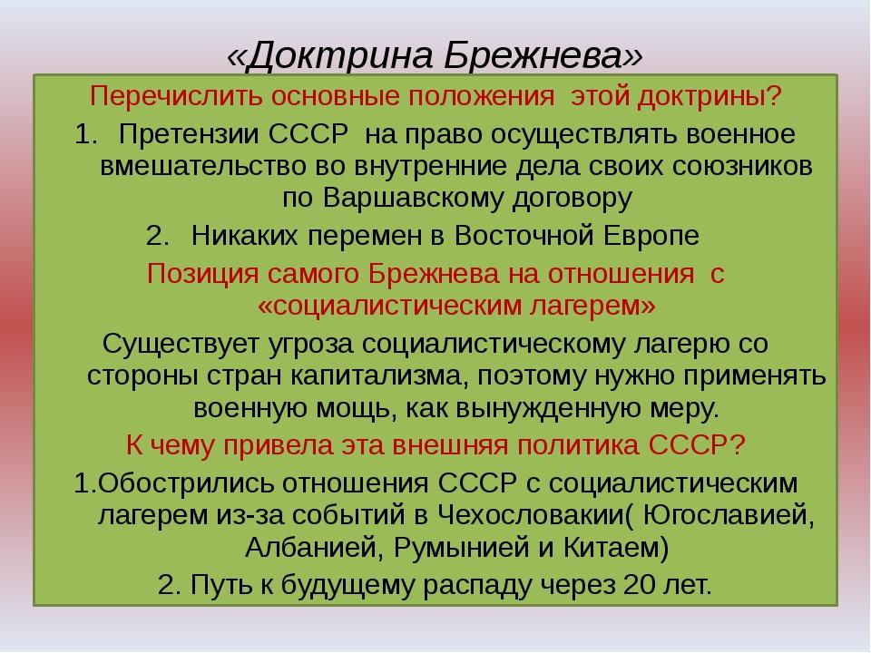 Основные положения доктрины брежнева. что такое «доктрина брежнева» и как она проявлялась