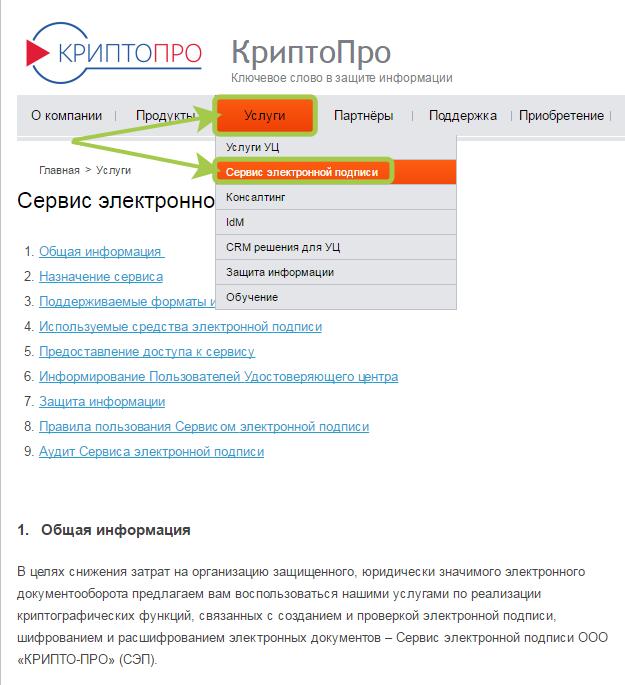 Криптопро | использование криптопро csp