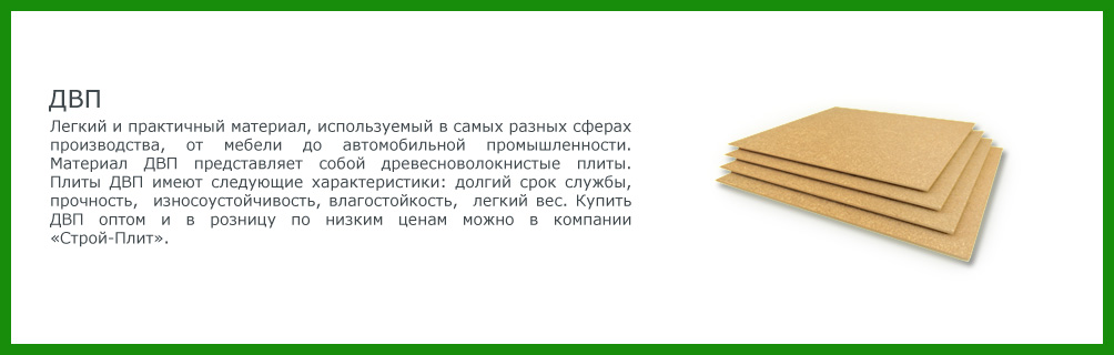 Оргалит: что это такое, размеры листа и толщина, отличие от двп, виды плит - ламинированный мебельный, декоративный стеновой, влагостойкие панели для ванной и кухни (фото)