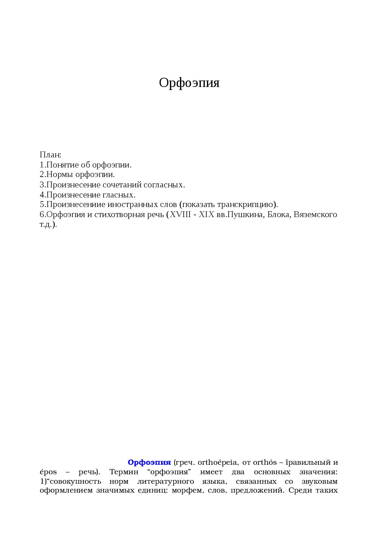 Что такое орфоэпия: правила, нормы и примеры