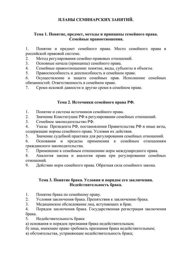 Семейное право российской федерации.:  семейное право представляет собой совокупность правовых норм