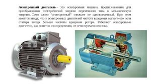 Асинхронный двигатель | строение и принцип работы