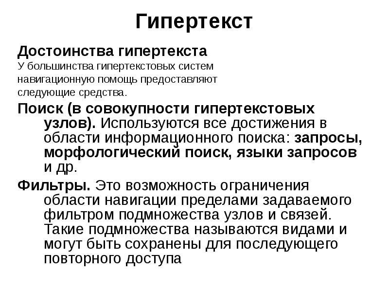 Гипертекст