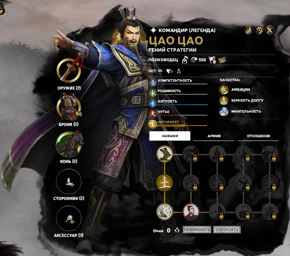 Государев двор, отношения персонажей и личные связи в total war: three kingdoms — гайд