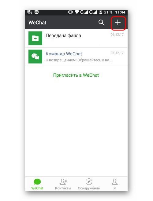Wechat: что это за программа и как пользоваться мессенджером?