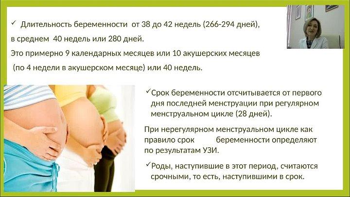 Внематочная беременность: что такое, виды, причины, признаки.