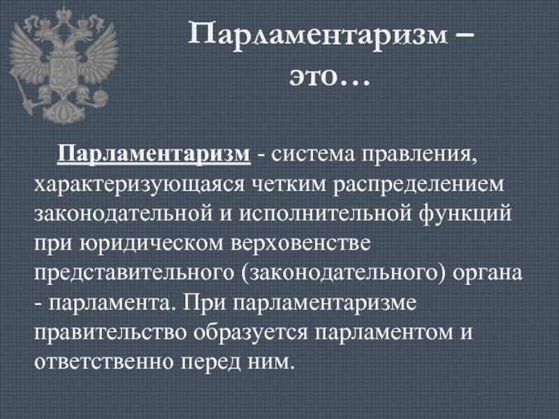 Парламентаризм что это? значение слова парламентаризм