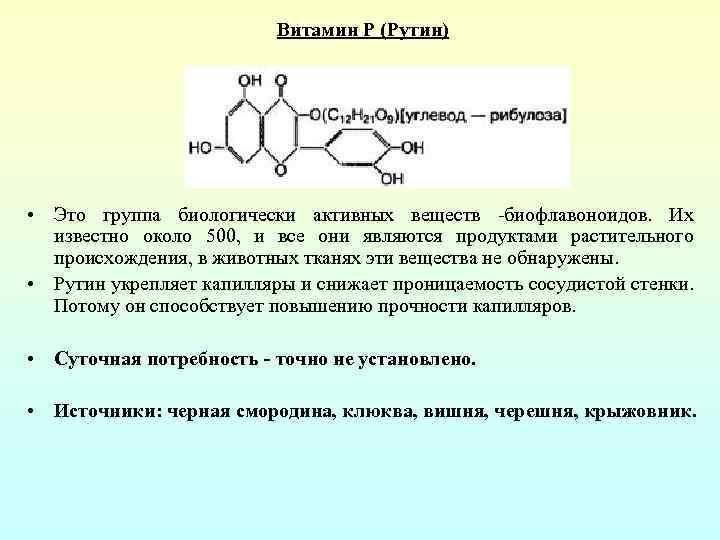 Рутин в продуктах питания: натуральные источники витамина p