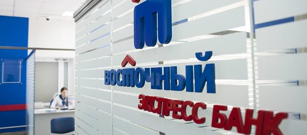"""Потребительский кредит в банке """"восточный"""""""