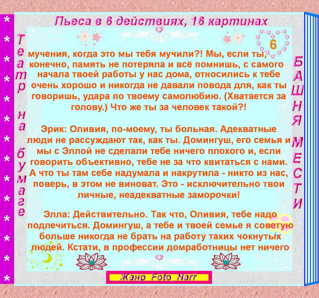 Потешить самолюбие - что это означает? - psychbook.ru