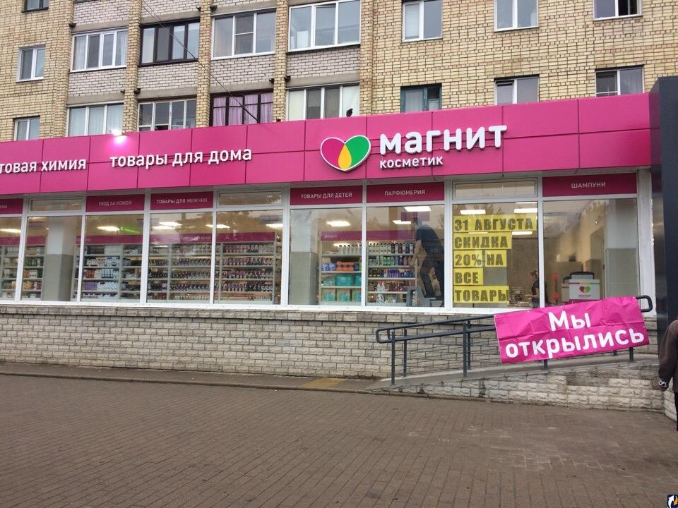 Магнит (сеть магазинов)