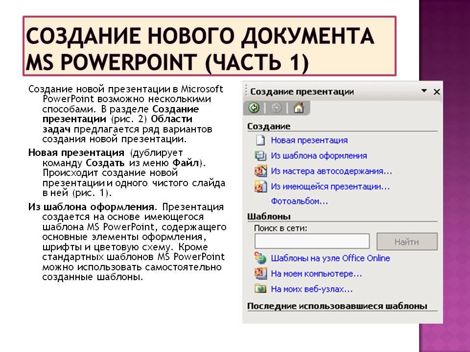 Сделать презентацию в microsoft powerpoint online бесплатно - вход в (повер поинт онлайн)