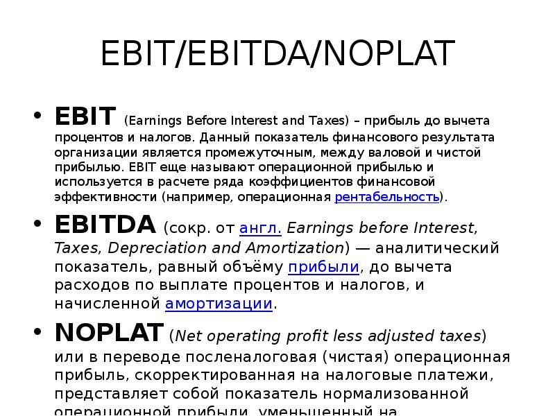 Что такое ebitda (простым языком) и как это помогает инвесторам