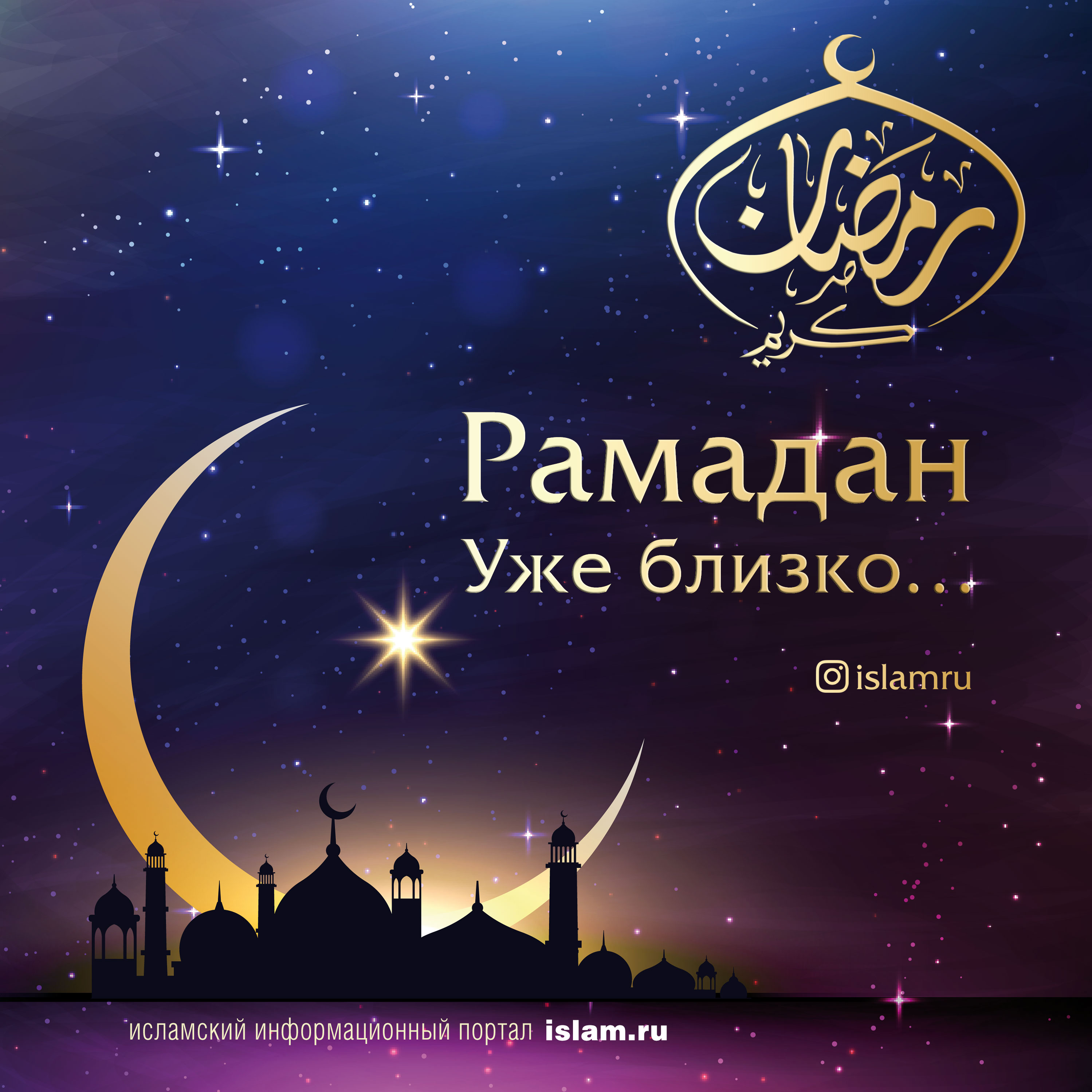 Все о рамадане (фото) (видео)
