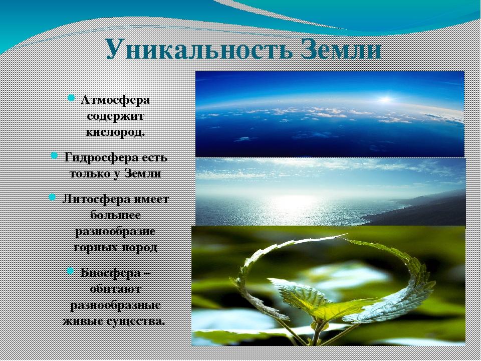 Планета земля: описание и характеристика с фото