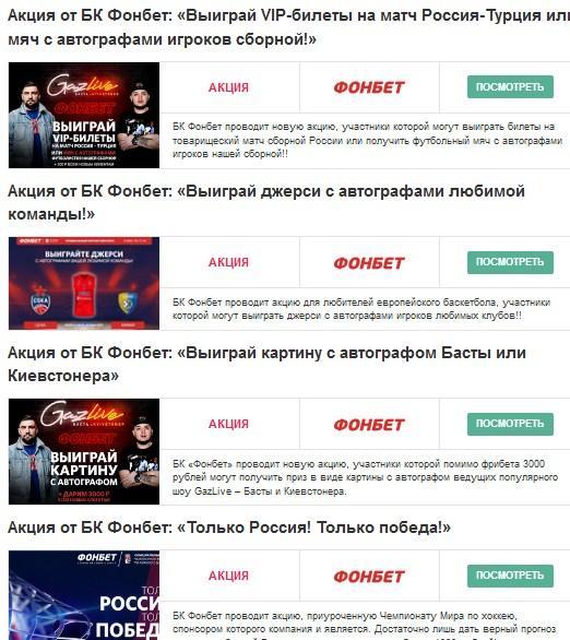 Фонбет букмекерская контора 2020: официальный сайт, линия, ставки на спорт в бк fonbet.ru