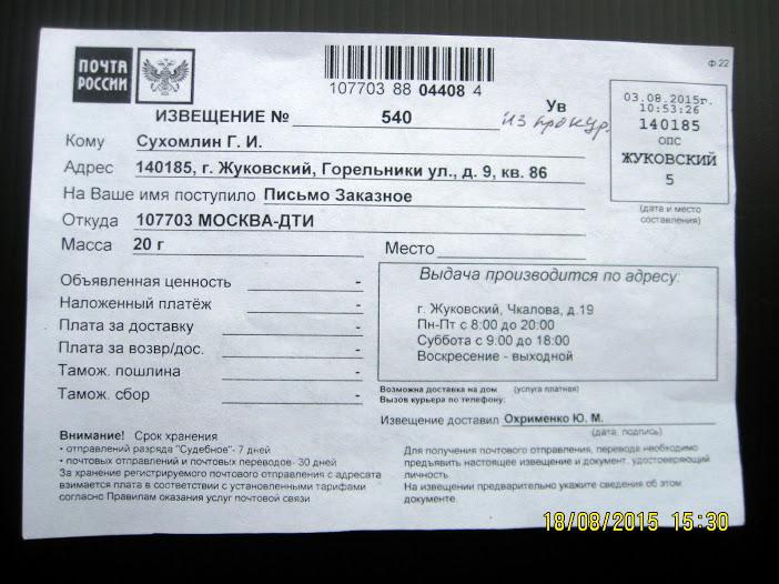 Нижний новгород-дти заказное письмо что это такое