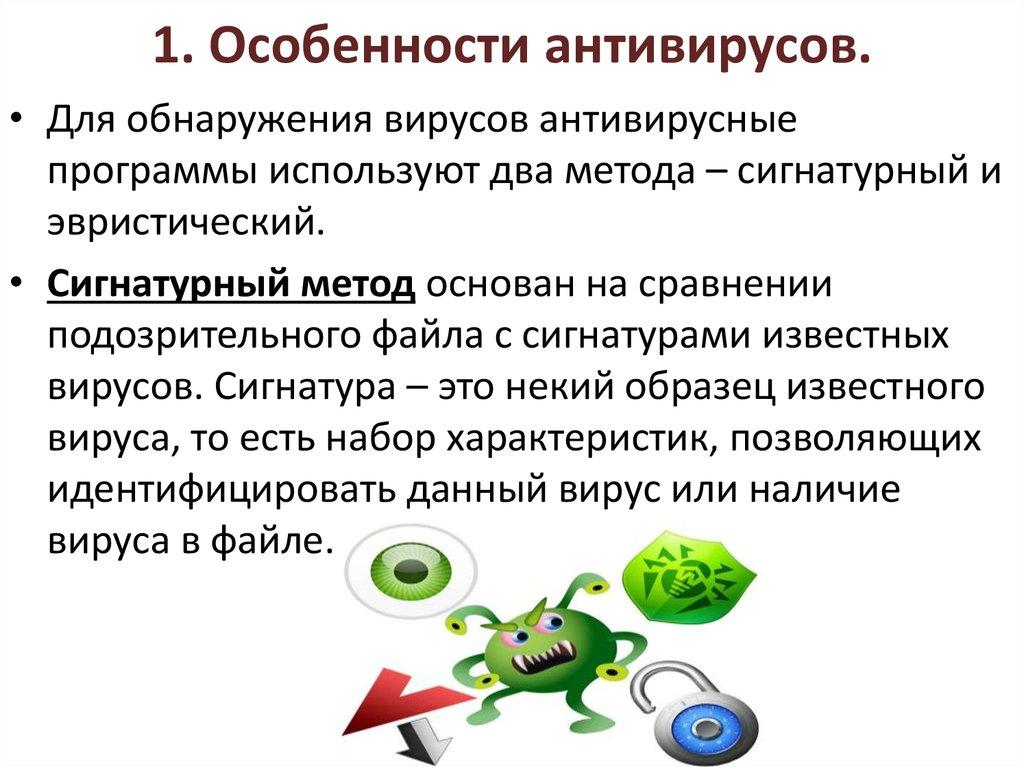 Бесплатный антивирус, который никогда не подведет
