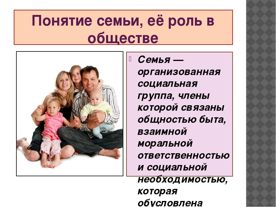 Что такое семья? — david's blog.ru