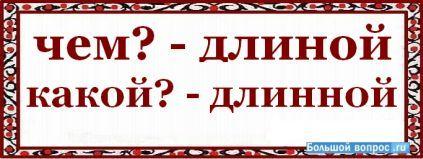 """Как писать слова """"длина"""" и """"длинна"""": орфография и значения, примеры"""
