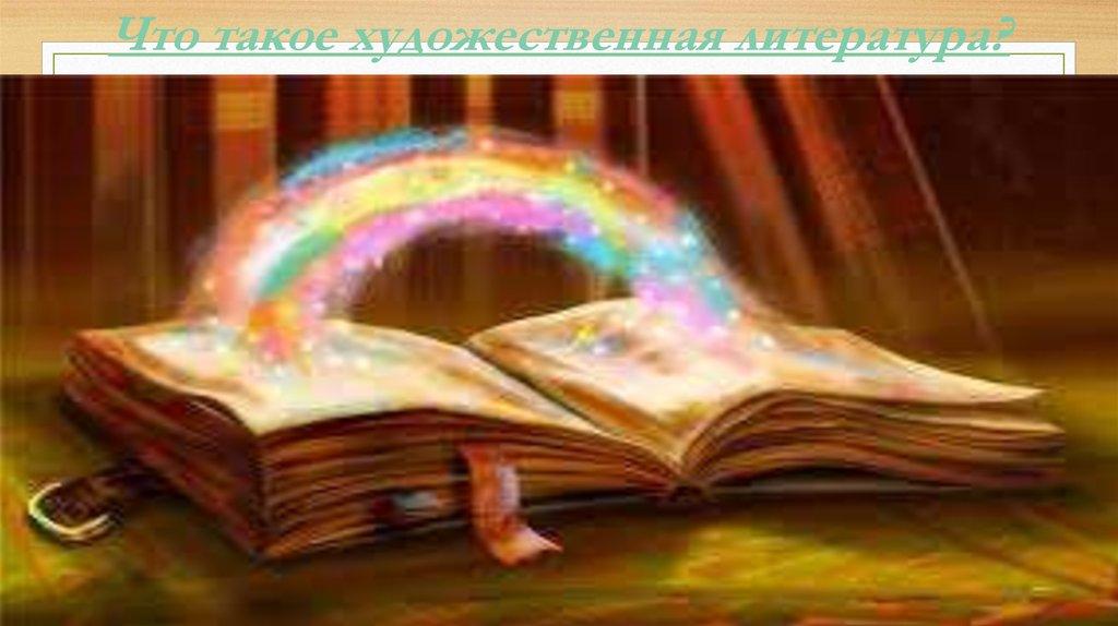 Форма литературного произведения: содержание художественного или фольклорного произведения и какие его жанровые элементы