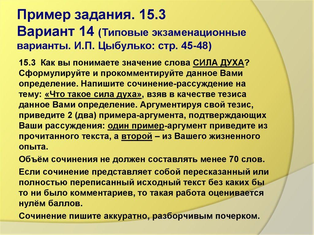 Аргументы из литературы и жизни для сочинения 15.3 на тему: «что такое сила духа» (огэ по русскому языку)