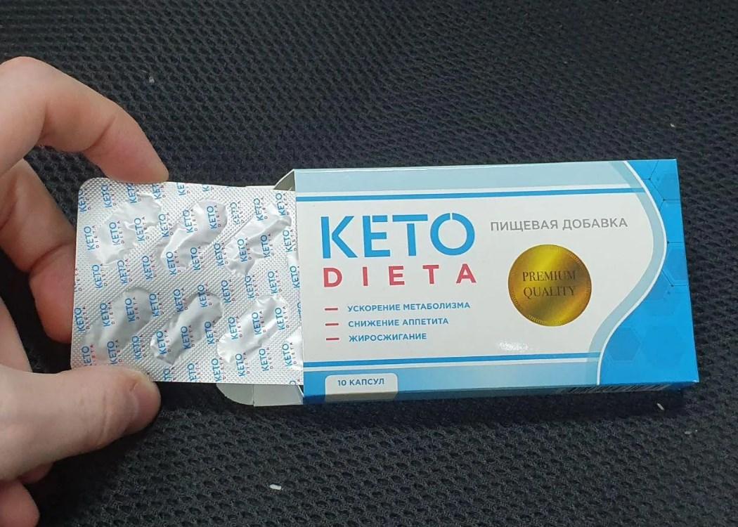 Собрали все отзывы по кето диета (капсулы для похудения)!