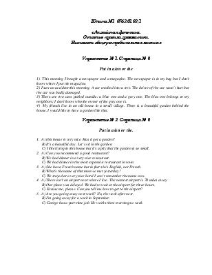 1.17. общеупотребительная лексика. современный русский язык. практическое пособие
