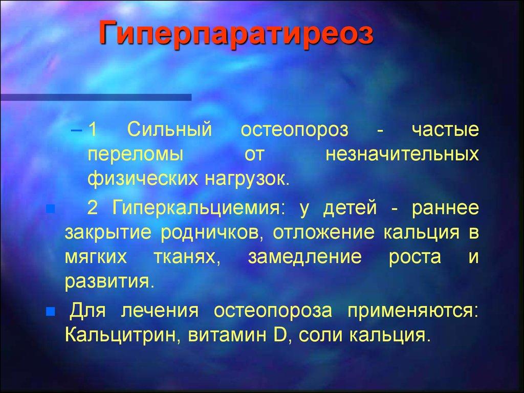 Гиперпаратиреоз — википедия. что такое гиперпаратиреоз