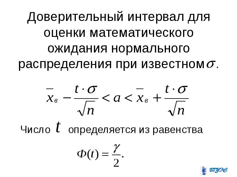 Доверительный интервал • ru.knowledgr.com