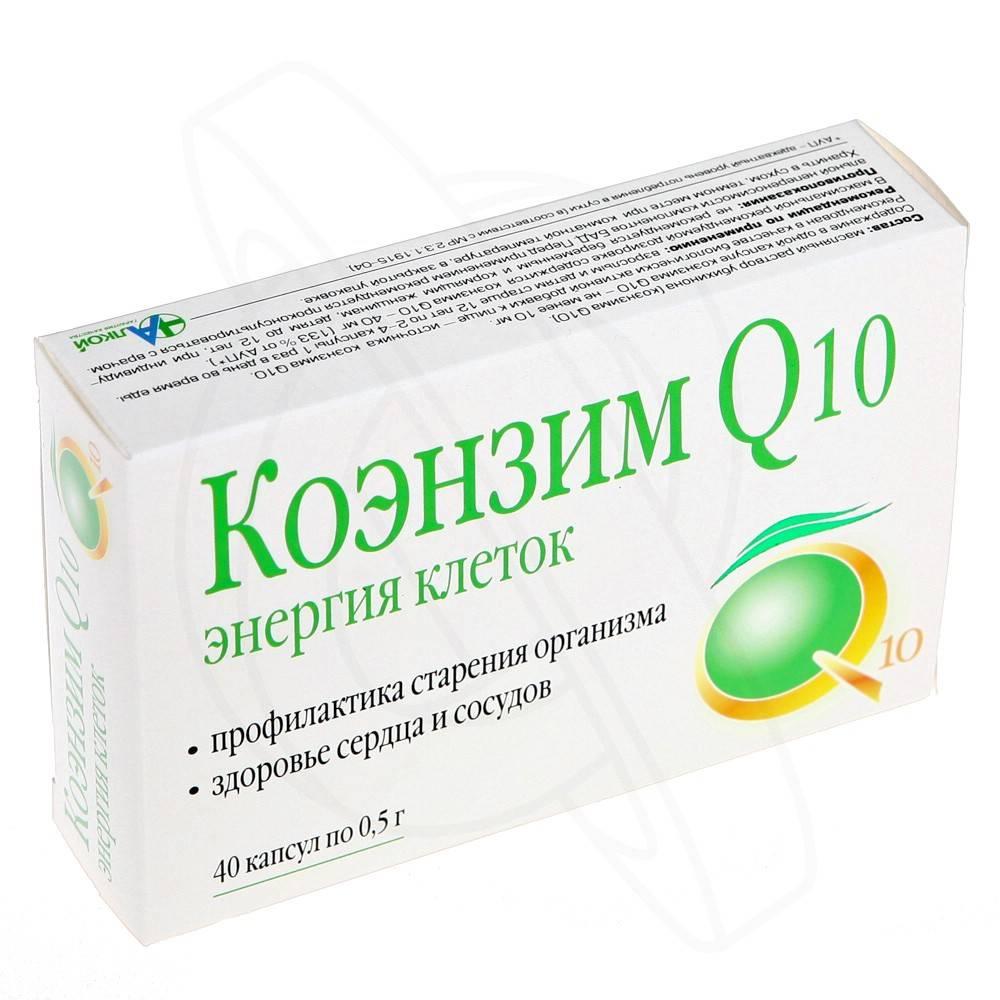 Коэнзим q10: инструкция по применению, цена, отзывы, аналоги