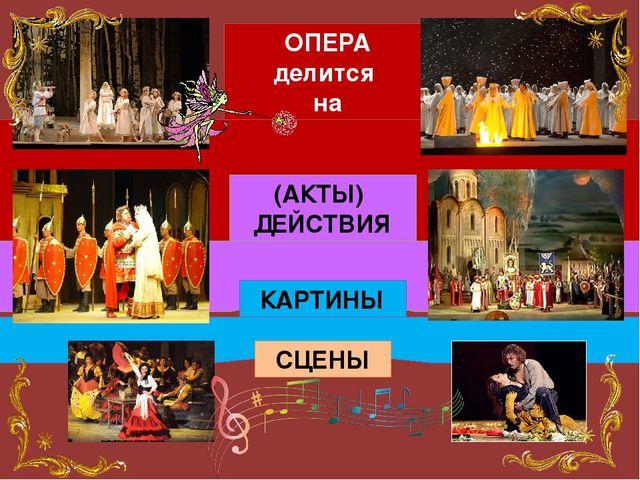 Опера что это? значение слова опера