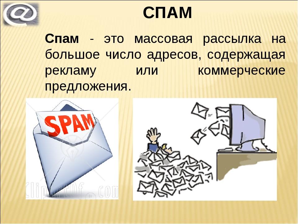 Спам: что это такое простыми словами, как избавиться от назойливых сообщений - онлайн-дневник