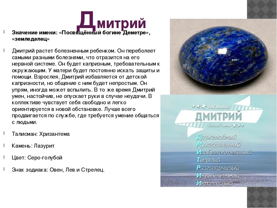 Дмитрий (дима): значение имени, характер, судьба, совместимость, день ангела, имя по-церковному / mama66.ru