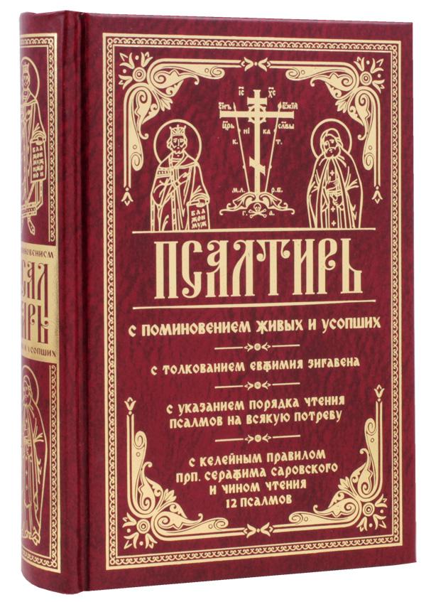 Неусыпаемая псалтырь: о здравии, упокоении, чтобы снять с человека порчу, текст молитвы, где ее читают в монастырях москвы