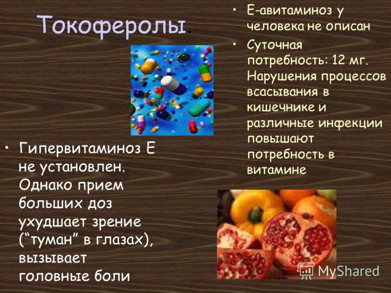 Заболевания при авитаминозе и гипервитаминозе