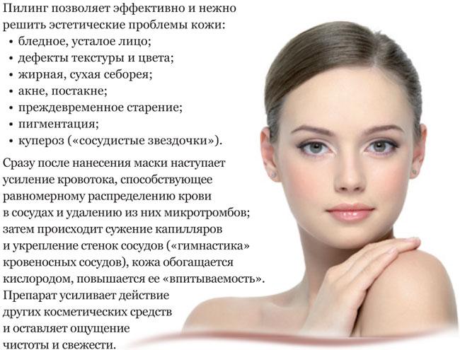 Комбинированная чистка лица что это такое — красивое лицо