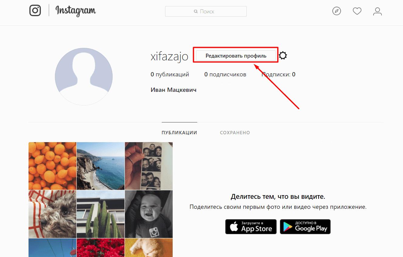 Отложенный постинг в инстаграм: как сделать бесплатно
