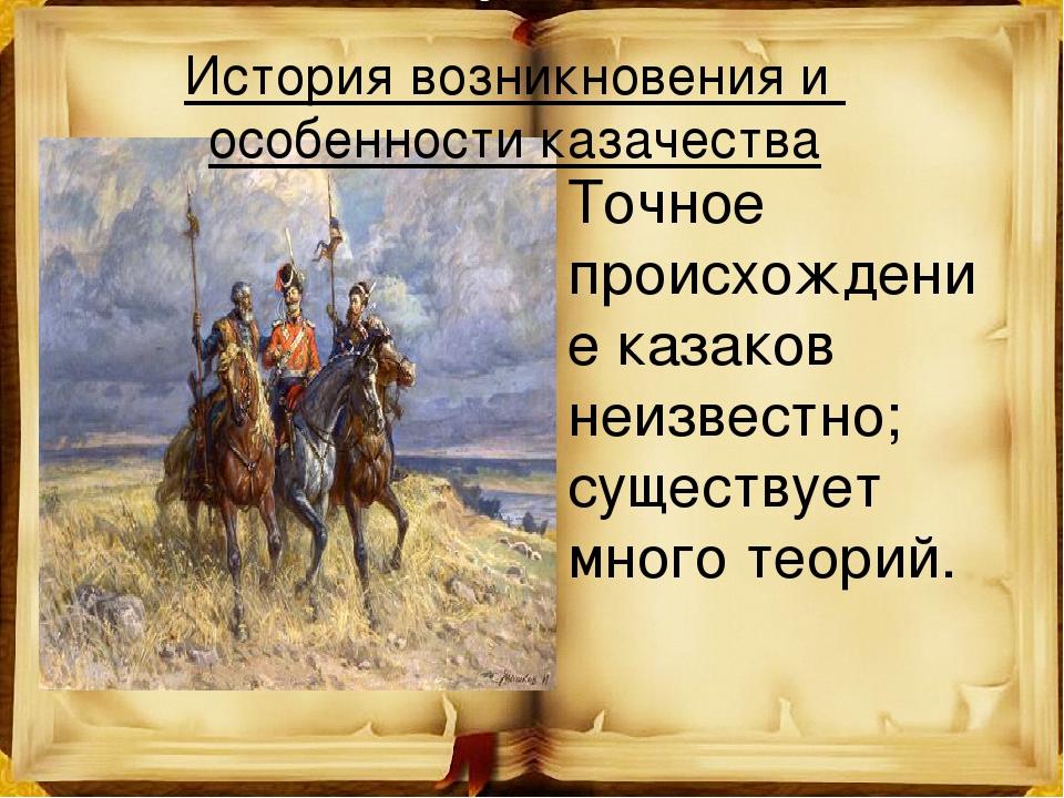 Казаки 3 — википедия. что такое казаки 3