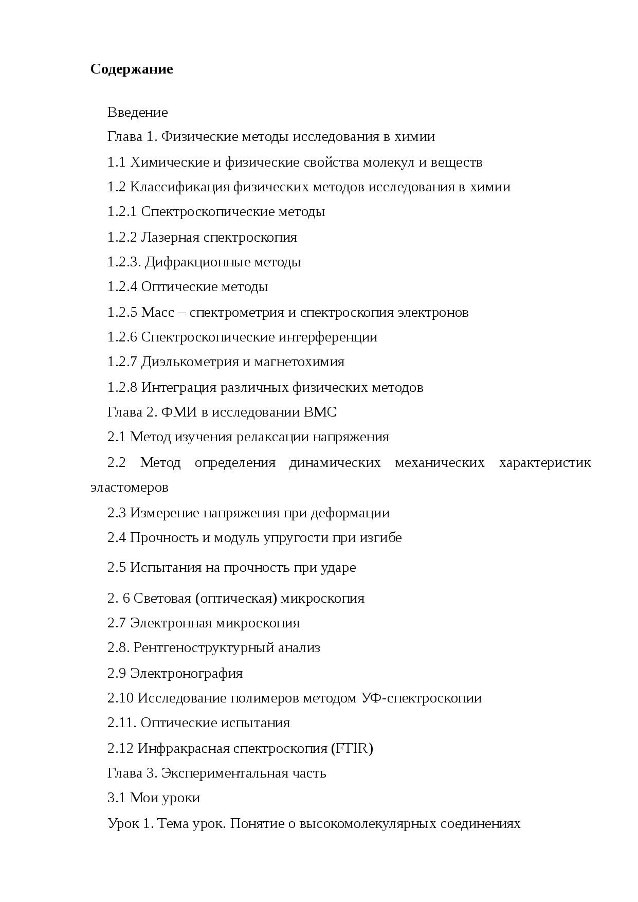 Методы исследования, как они есть