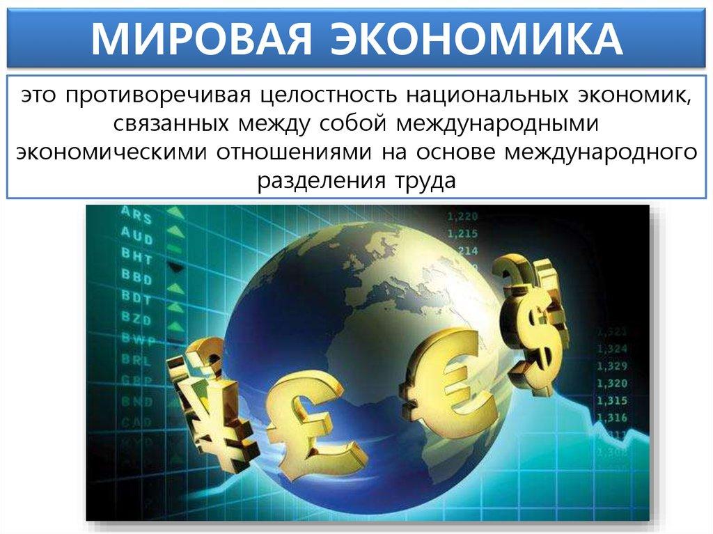 Мировая экономика — википедия