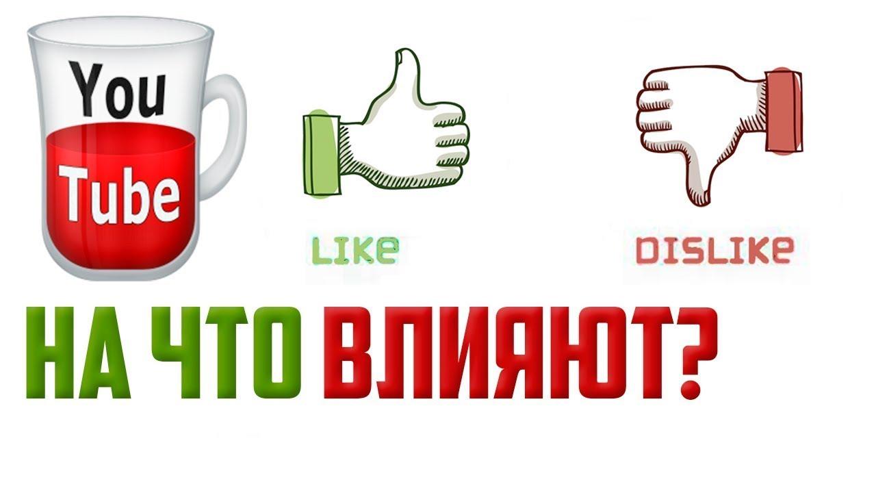 Что такое дизлайк и лайк в интернете, что означает лайкнуть в соц.сетях вконтакте или ютубе, как пишется like и dislike