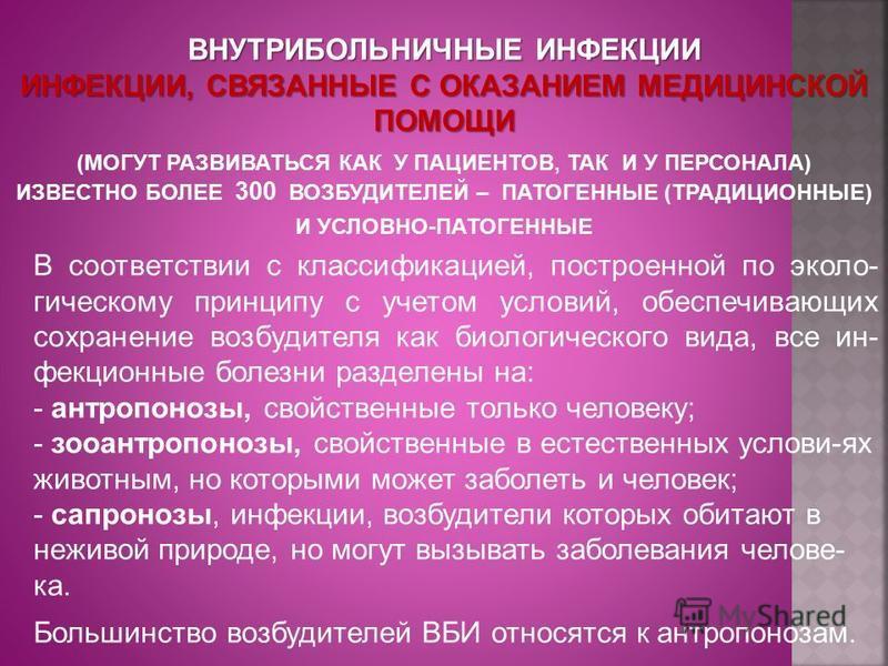 Инфекции, связанные с оказанием медицинской помощи | biomerieux россия