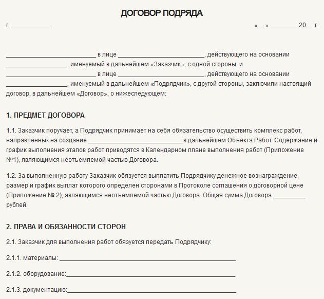 Принципиальные отличия договора подряда от договора возмездного оказания услуг: особенности сделок